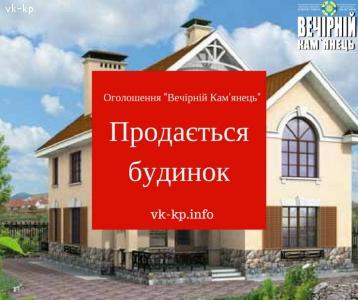 Продам БУДИНОК (с.Колибаївка)