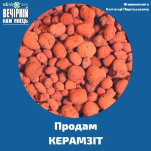Продам керамзіт