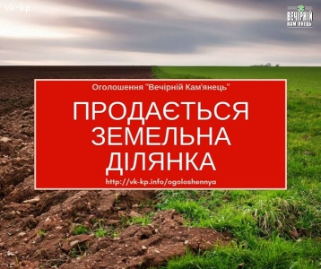 Продам земельну ділянку (м. Кам'янець-Подільський)
